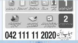 Inter Part 1 & 2 Online Admission Instructions