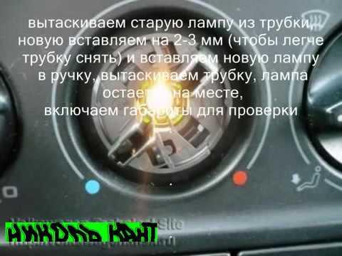 Как заменить лампу подсветки средней консоли VW Golf