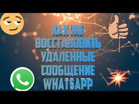 Как восстановить удаленные сообщение в WatsApp