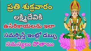 Devotional Video || Lord Lakshmi || Friday || Pooja || Mana Telugu.