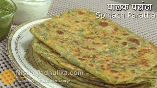 Palak Paratha Recipe - Spinach Paratha recipe - Punjabi Palak Masala Paratha thumbnail