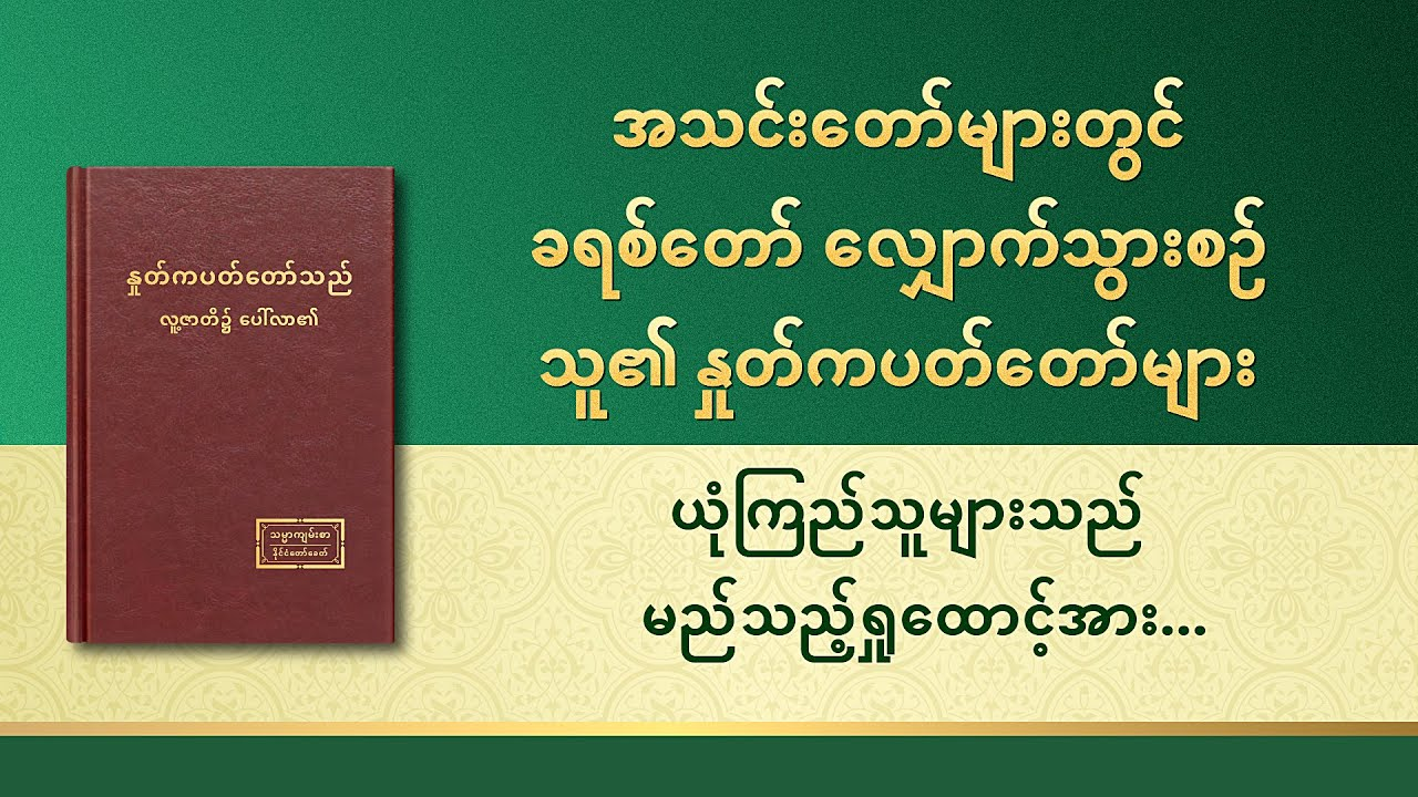 ဘုရားသခင်၏ နှုတ်ကပတ်တော် - ယုံကြည်သူများသည် မည်သည့်ရှုထောင့်အား ဆုပ်ကိုင်ထားသင့်သနည်း