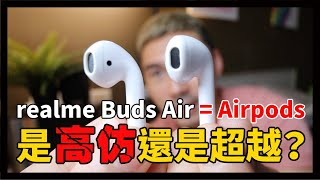 realme buds air 就是仿的Airpods?可以買嗎?