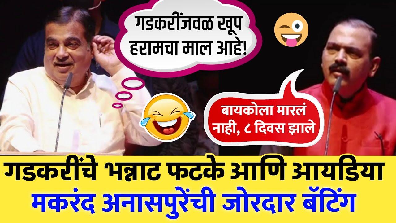 Download गडकरी व मकरंद अनासपुरे तुफान कॉमेडी Nitin Gadkari Latest Speech | Makarand Anaspure Comedy Speech