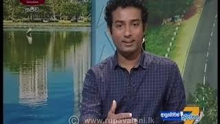 Ayubowan Suba Dawasak 2019-09-24 | Rupavahini Thumbnail