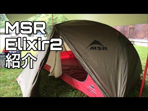 『キャンプ道具紹介』ソロキャンプ用に購入したMSRエリクサー2(Elixir2)の紹介&設営