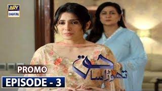Thora Sa Haq | Episode 3 Promo | ARY Digital Drama