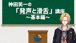 [LIVE] 神田笑一の「発声と滑舌」講座 ~基本編~【にじさんじSEEDs】