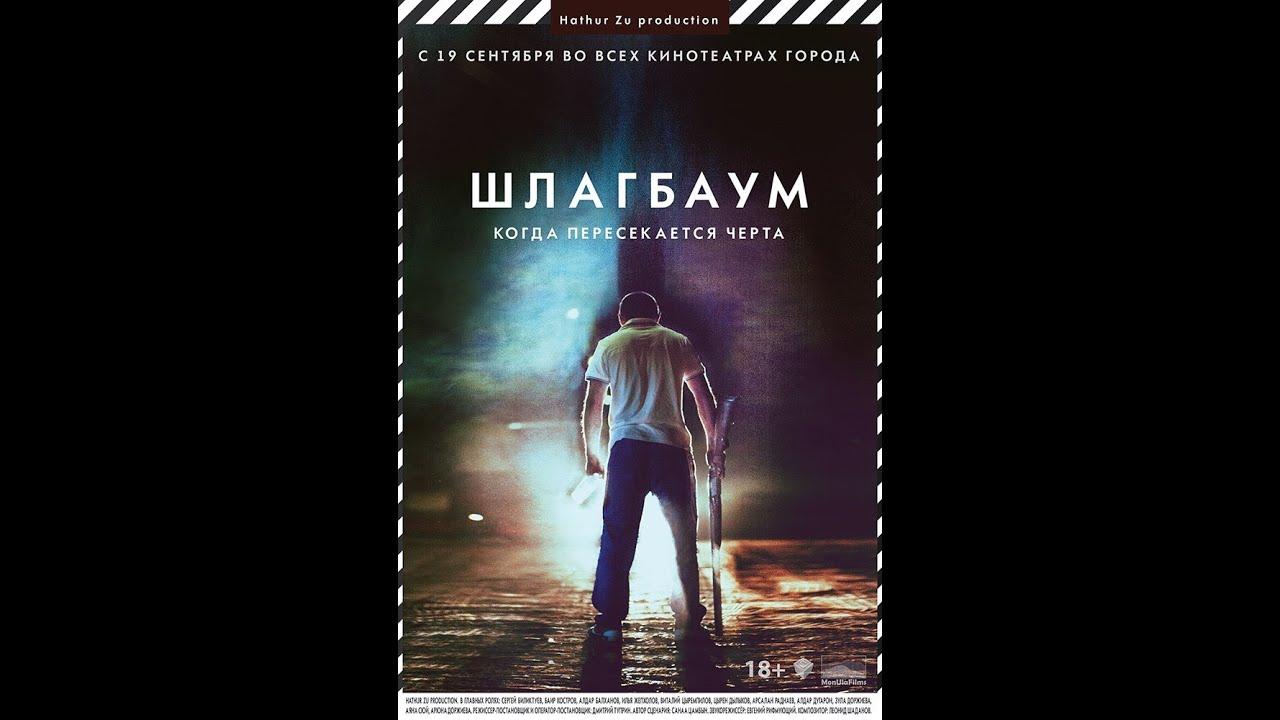 Фильм Улан- Удэнская История