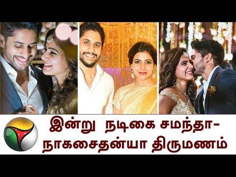 இன்று  நடிகை சமந்தா-நாகசைதன்யா திருமணம்  | Samantha, Naga Chaitanya, Wedding, Marriage