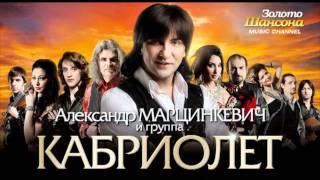 Кабриолет - А душа моя (Премьера!!!)