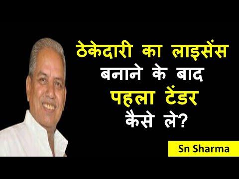ठेकेदारी का लाइसेंस बनाने के बाद पहला टेंडर कैसे ले?  Sarkari Tender Kaise Bhare Jate Hai