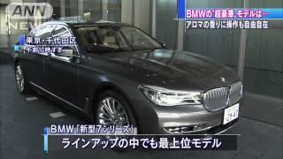"BMW超豪華モデル 富裕層向けに""自動〇〇""満載(15/10/07) thumbnail"
