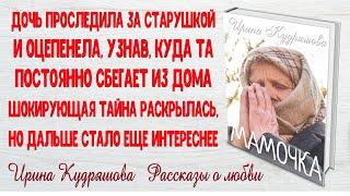 МАМОЧКА. Рассказ о любви. Ирина Кудряшова.