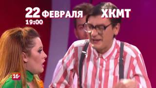 22.02.2017 Анонс. Шоу Comedy woman в Хабаровске.