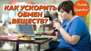 Как ускорить обмен веществ при сидячем образе жизни и проблемах со здоровьем?