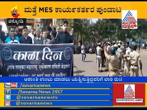 Black Day Celebrate; Police Lathi Charge on MES Workers in Belagavi