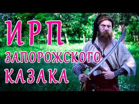 ИРП ЗАПОРОЖСКОГО КАЗАКА!!! Что ели Сечевые казаки в походе.