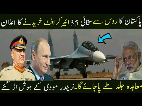 Pakistan Will Buy Sukhoi Su 35 Fighter Aircraft From Russia