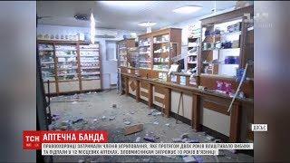 На Харківщині затримали банду, яка тероризувала власників аптечних мереж