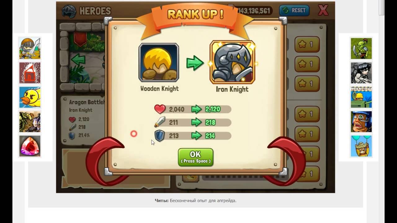 игра могучий рыцарь с читами на деньги