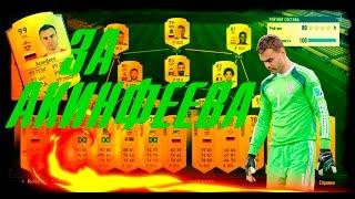 СБОРКА СОСТАВА ► ЗА АКИНФЕЕВА ◄ FIFA 17