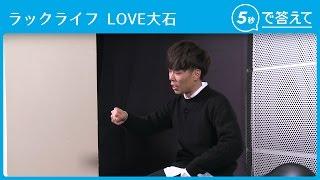 【5秒で答えて】 LOVE大石(ラックライフ)