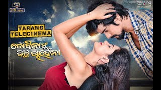 Telecinema To Bina Mu Kichhi Chanhe Na Odia Movie Tarang Telecinema