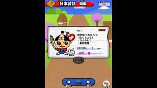 ざっくり 日本昔話図鑑 ~かんたん図鑑放置シリーズ~ [iPhone/Android Game] (Roughly Japanese FairyTale/粗略的 日本童話圖鑑/粗略的 日本童话图鉴)