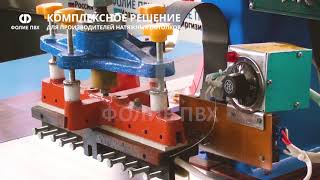 ТВЧ станок для производства натяжных потолков.  Комплектация, обучение, сервис