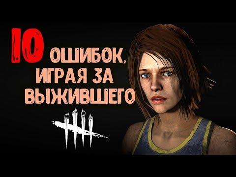 10 ОШИБОК, ИГРАЯ ЗА СУРВА Dead by Daylight (ДБД)