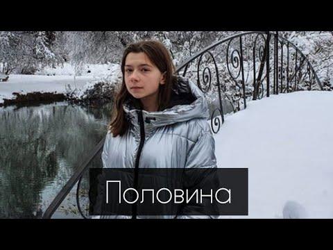 Клип (заказ) Nepeta Страшилки под песню~Половина
