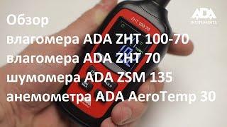 Обзор влагомеров ADA ZHT 100-70 и ADA ZHT 70, шумомера ADA ZSM 135 и анемометра ADA AeroTemp 30