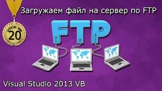 Урок #20 Visual Studio 2013 VB - Загрузка файла на сервер по FTP