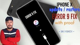 apple iphone x , iphone 8 update restore itune error 9 fix solution with soft in 3 min hindi urdu