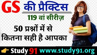 Practice 91 | study 91 | gs practice with nitin sir |gk gs |91study