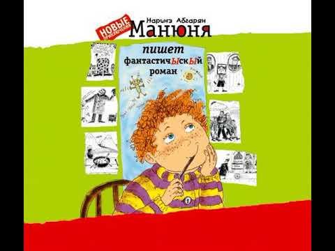 Наринэ Абгарян – Манюня пишет фантастичЫскЫй роман. [Аудиокнига]
