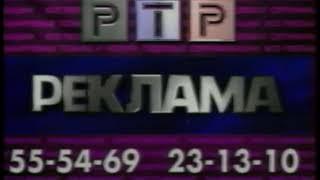 Рекламные заставки РТР Кемерово 1998-2001