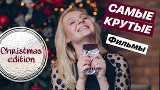 ЛУЧШИЕ НОВОГОДНИЕ ФИЛЬМЫ 🎥  для настроения   Aryna Tokarenko