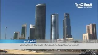 الكويت: اضطراب في الحياة اليومية جرّاء تسجيل البلاد أعلى درجات الحرارة في العالم