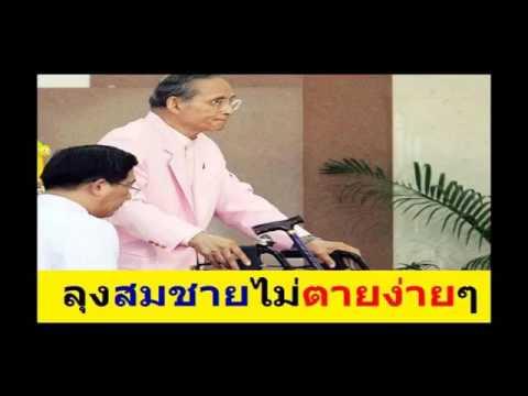 ลุงสมชายไม่ตายง่ายๆ  โดย Siam Republic 555 @14 เม.ย. 2016