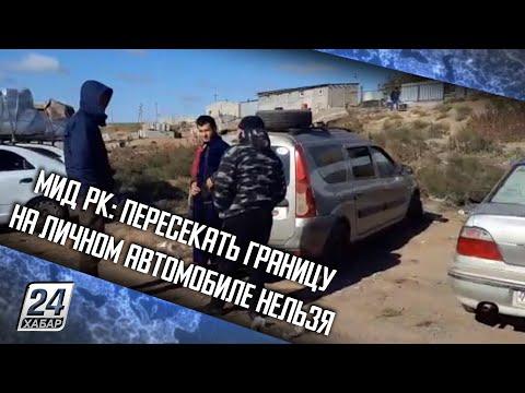 МИД РК: Пересекать границу на личном автомобиле нельзя