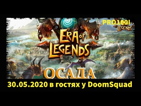 Era Of Legends: 30.05.2020 ОСАДА В гостях у DoomSquad  EU:12 Menestrel VS Union VS Paradise