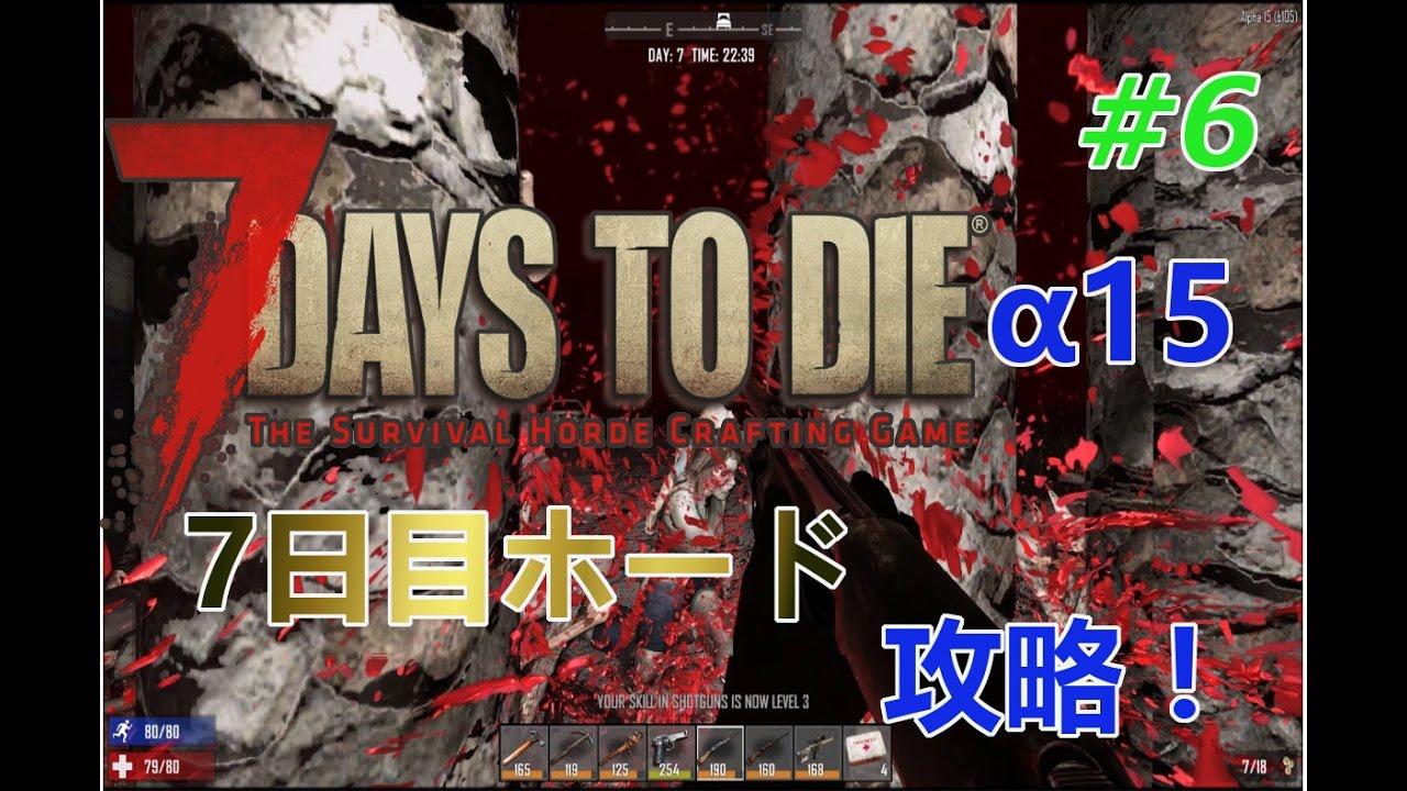 #6【7days to die 正式α15】7日目ホード攻略!! - YouTube