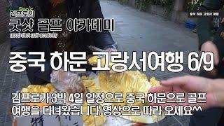 중국하문 골프여행 고랑서 관광 6/9