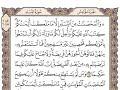 سعد الغامدي سورة النساء كاملة صوت وصورة مكتوبة صفحة صفحة