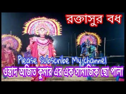 Ostad Ajit kumar Chhau !! Raktashur Bodh!!...