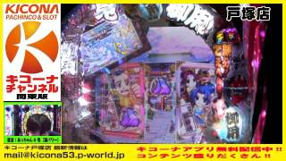 【キコーナチャンネル】 大阪を中心に100店舗以上を展開するパチンコ店...