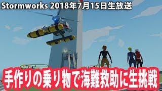 手作りの乗り物で海難救助に生挑戦【Stormworks 生放送 2018年7月15日】 thumbnail