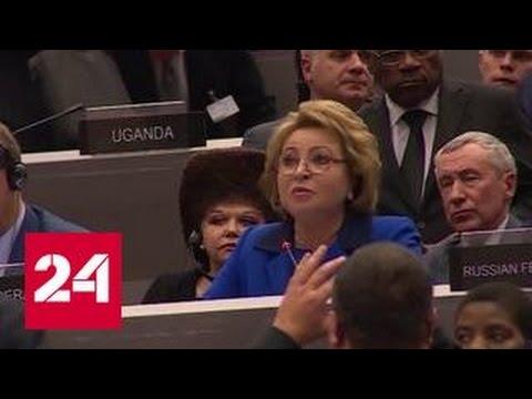 Валентина Матвиенко поставила на место украинскую делегацию в Женеве